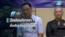 อนุทิน ลั่น ใครคิดแก้มาตรา1 เป็นศัตรูกับภูมิใจไทย | เข้มข่าวค่ำ