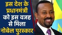 Ethiopia Prime Minister Abiy Ahmed Ali को इस कारण मिला Nobel Peace Prize   वनइंडिया हिंदी