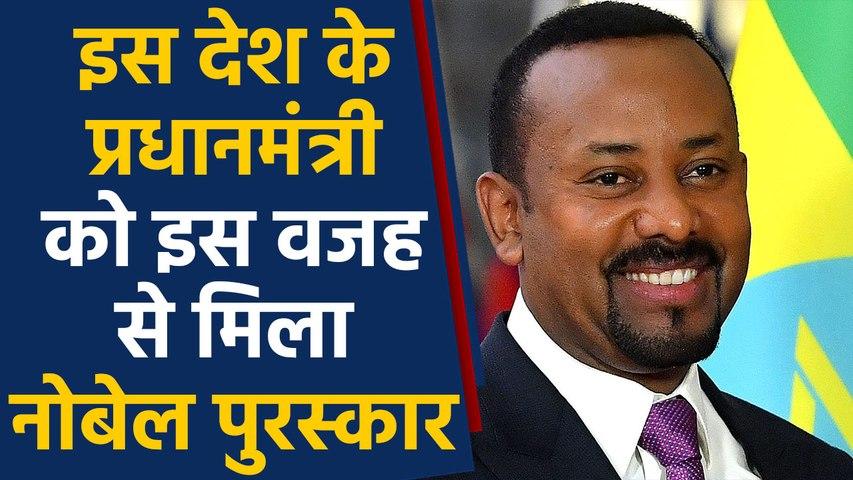 Ethiopia Prime Minister Abiy Ahmed Ali को इस कारण मिला Nobel Peace Prize | वनइंडिया हिंदी