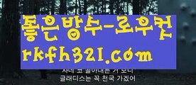 【로우컷팅 】【 몰디브바둑이】【 rkfh321.com】임팩트게임【www.ggoool.com 】임팩트게임ಈ pc홀덤ಈ  ᙶ pc바둑이 ᙶ pc포커풀팟홀덤ಕ홀덤족보ಕᙬ온라인홀덤ᙬ홀덤사이트홀덤강좌풀팟홀덤아이폰풀팟홀덤토너먼트홀덤스쿨કક강남홀덤કક홀덤바홀덤바후기✔오프홀덤바✔గ서울홀덤గ홀덤바알바인천홀덤바✅홀덤바딜러✅압구정홀덤부평홀덤인천계양홀덤대구오프홀덤 ᘖ 강남텍사스홀덤 ᘖ 분당홀덤바둑이포커pc방ᙩ온라인바둑이ᙩ온라인포커도박pc방불법pc방사행성pc방성인pc로우바