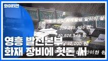 """[단독] """"준비만 1시간?""""...무용지물 장비에 헛돈 쓴 발전소 / YTN"""