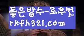 【로우컷팅 】【 모바일바둑이환전】【 rkfh321.com】↖ಕ홀덤족보ಕ【♡www.ggoool.com ♡】ಕ홀덤족보ಕಈ pc홀덤ಈ  ᙶ pc바둑이 ᙶ pc포커풀팟홀덤ಕ홀덤족보ಕᙬ온라인홀덤ᙬ홀덤사이트홀덤강좌풀팟홀덤아이폰풀팟홀덤토너먼트홀덤스쿨કક강남홀덤કક홀덤바홀덤바후기✔오프홀덤바✔గ서울홀덤గ홀덤바알바인천홀덤바✅홀덤바딜러✅압구정홀덤부평홀덤인천계양홀덤대구오프홀덤 ᘖ 강남텍사스홀덤 ᘖ 분당홀덤바둑이포커pc방ᙩ온라인바둑이ᙩ온라인포커도박pc방불법pc방사행성pc방성인