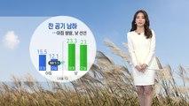 [날씨] 찬 공기 남하...아침 쌀쌀, 낮 선선...동해안 강풍 / YTN