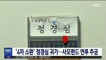 '4차 소환' 정경심 귀가…사모펀드 연루 추궁