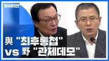 """與 """"최후통첩"""" vs 野 """"관제데모""""...오늘 '검찰 개혁' 고위 당정청 / YTN"""