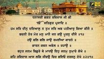 ਸ਼੍ਰੀ ਹਰਿਮੰਦਰ ਸਾਹਿਬ ਤੋਂ ਅੱਜ ਦਾ ਹੁਕਮਨਾਮਾ Mukhwak from Shri Darbar sahib Amritsar