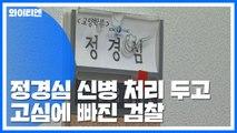 정경심, 이번 주 재판 절차 시작...檢, 신병처리 고민 / YTN