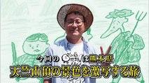 【ゴリパラ見聞録】熊本県・天竺頂上前編