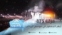 لأول مرة في السعودية.. أضخم حفل لفرقة BTS في موسم الرياض