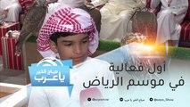 معرض الصقور.. أول فعالية في موسم الرياض