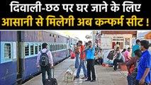Diwali - Chhath पर ऐसे करें ticket booking , आसानी से मिलेगी अब Confirm Seat ! | वनइंडिया हिंदी