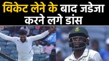 India vs South Africa, 2nd Test : Ravindra Jadeja Dances after removing Bavuma | वनइंडिया हिंदी