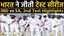 India vs South Africa, 2nd Test Highlights : Team India win by an innings and 137 runs | वनइंडिया