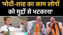 Rahul Gandhi का Modi पर बड़ा हमला, कहा- लोगों को मुद्दों से भटकाते हैं PM । वनइंडिया हिंदी