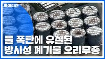 물폭탄에 떠내려간 日 방사성 폐기물...행방 오리무중 / YTN