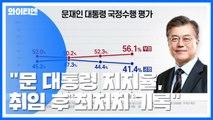 """리얼미터 """"문 대통령 지지율 41.4%...취임 후 최저"""" / YTN"""