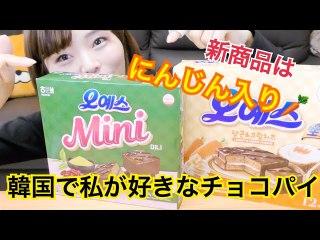 【韓国】オーエスの人参クリームチーズ味と抹茶あずき。韓国で人参ケーキが人気な理由少し分かった♡