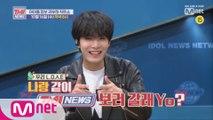 [예고] 멍뭉즈 보러 갈래Yo♡ 콘셉트 변신 성공 & 무리수 콘셉트 아이돌 순위 공개! 10/16(수) 저녁 8시