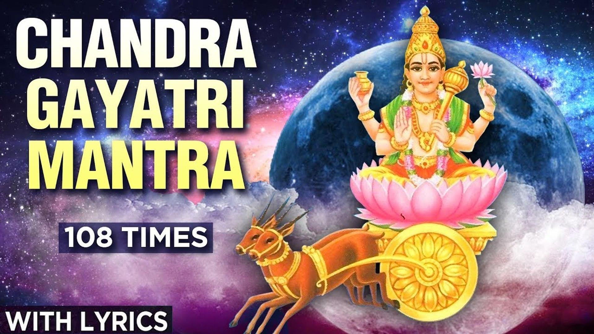 Chandra Gayatri Mantra 108 Times With Lyrics - Sharad Purnima Special | चंद्र गायत्री मंत्र १०८ बार