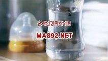 경마배팅 MA[892]NET 일본경마사이트