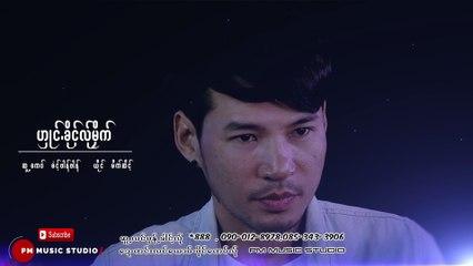Karen song :ဟွဳင္.ခိုင့္လ္ုမိုက္- မိက္ဆိင့္ : Mai Sey : PM (official MV)