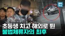 [엠빅뉴스] 국내 송환 '창원 초등생 뺑소니범'.. 불법체류 카자흐스탄인 곧 신병처리