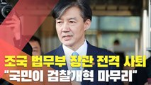 """[현장] 조국 법무부 장관 전격 사퇴…""""국민이 검찰개혁 마무리"""""""