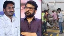 Megastar Chiranjeevi To Meet CM YS Jagan Today || రామ్ చరణ్ సహా జగన్ని కలుస్తున్నారా?