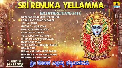 ಶ್ರೀ ರೇಣುಕ ಎಲ್ಲಮ್ಮ ಭಕ್ತಿಗೀತೆಗಳು | Sri Renuka Yellamma Bhakthigeethegalu | Best Selected Songs | Jhankar Music