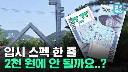 [엠빅뉴스] 동아리 활동도 대학 입시 스펙인데.. 지원금은 최대 17배 차이?