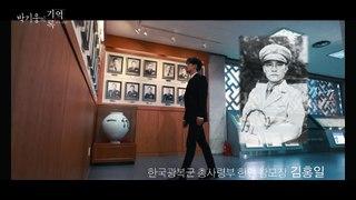 [기억록]박기웅, 김홍일을 기억하여 기록하다.