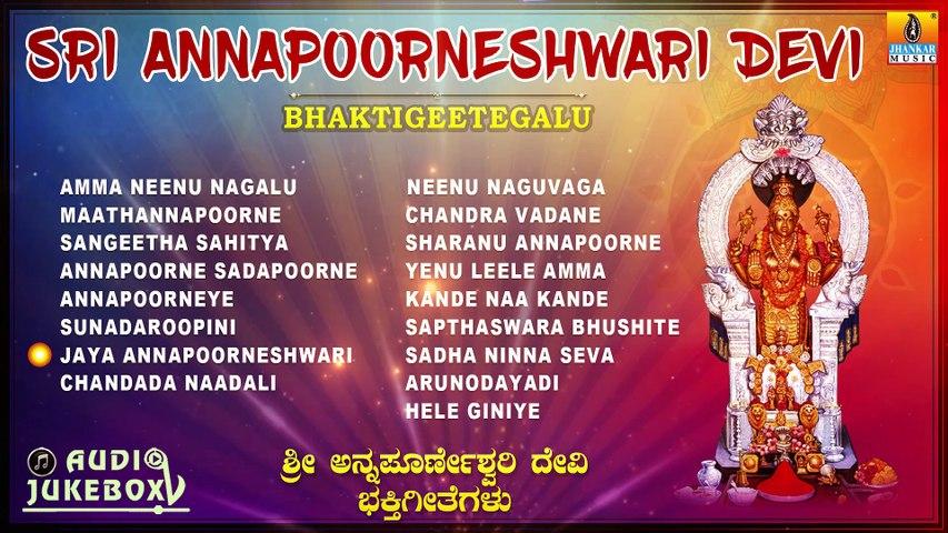 Sri Annapoorneshwari Devi Bhakti Geethegalu | Special Kannada Devotional Songs | Jhankar Music