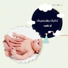 6 طرق لعلاج المغص عند حديثي الولادة
