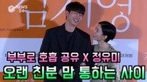 """'82년생 김지영' 공유 """"정유미, 오랜 친분 맘 통하는 사이"""""""
