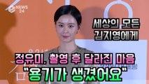 """'82년생 김지영' 정유미, 촬영 후 달라진 마음 """"용기가 생겼어요"""""""