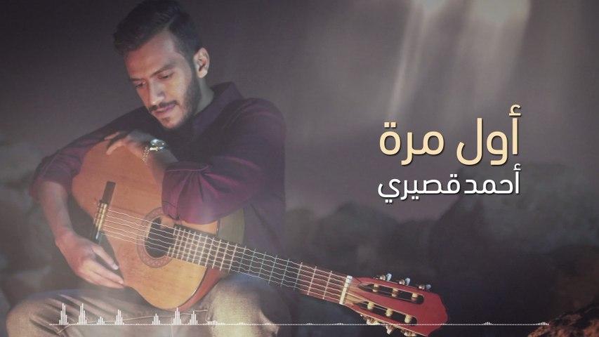Ahmad Gaseri - Awal Marra