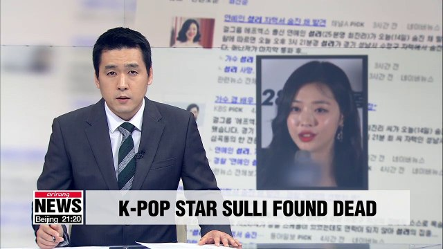 S. Korean singer and actress Sulli found dead at home