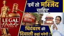 Ayodhya land Case पर अब 3 days और debate और दिनभर की Legal News। वनइंडिया हिंदी