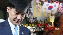 조국 전격 사퇴...'포스트 조국 정국' 눈길 / YTN