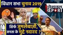 Haryana, Maharashtra assembly election में जनता के मुद्दे गायब क्यों हैं ?  | वनइंडिया हिंदी