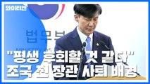"""""""대통령에 부담, 가족은 만신창이""""...전격 사퇴 배경은? / YTN"""