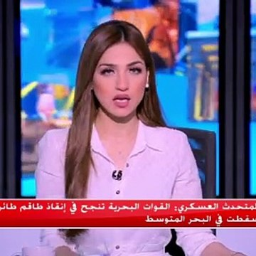 #حديث_المساء | المتحدث العسكري: القوات البحرية تنجح في إنقاذ طاقم هليكوبتر سقطت في البحر المتوسط
