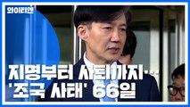 장관 후보 지명부터 전격 사퇴까지...'조국 사태' 66일 / YTN