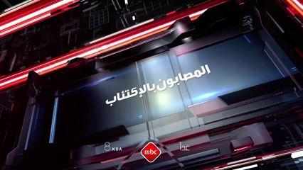"""#معالي_المواطن يناقش موضوع """"المصابون بالإكتئاب""""   غداً الـ8 مساءً"""