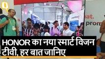 HONOR ने भारत में लॉन्च किया स्मार्ट विजन टीवी