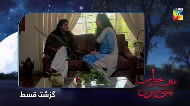 Main Khwab Bunti Hon - Episode 71 HUM TV Drama 18 October 2019