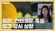 [자막뉴스] 설리, 안타까운 죽음...발견 당시 상황 / YTN