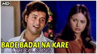 Bade Badai Na Kare   Lyrical Song   Ankhiyon Ke Jharokhon Se   Sachin, Ranjeeta   Ravindra Jain Song