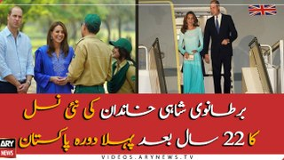 The new generation of the British royal family First visit to Pakistan after 22 years