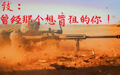 【逆火行】第20期 为啥顶尖狙击手歼敌无数却都坚决不用瞄准镜?揭秘中国狙神